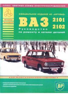 2101-2102