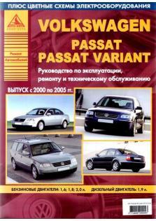 Руководство по эксплуатации, ремонту и техническому обслуживанию Volkswagen Passat B5 с 2000 по 2005 г.в.
