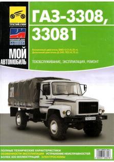 """Руководство по эксплуатации, техническому обслуживанию и ремонту автомобилей ГАЗ 3308, 33081 """"Садко"""""""