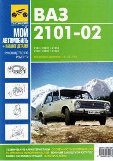 2101-2102 с 1970 года по 1983