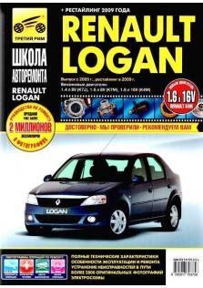 Руководство по эксплуатации, техническому обслуживанию и ремонту Renault Logan с 2005 года