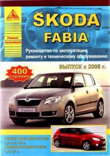 Руководство по эксплуатации, ремонту и техническому обслуживанию Skoda Fabia с 2006 года
