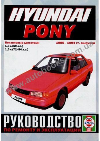 PONY с 1985 года по 1994