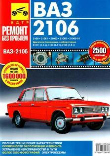Руководство по эксплуатации, техническому обслуживанию и ремонту автомобилей ВАЗ 2106 (Цветная)
