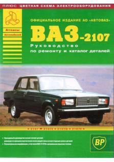Руководство по ремонту автомобилей ВАЗ 2107 с каталогом деталей