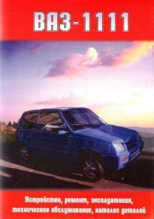 Руководство по ремонту, эксплуатации и техническому обслуживанию автомобилей Ока (ВАЗ 1111) с каталогом деталей