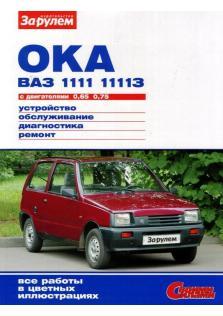 Руководство по эксплуатации, техническому обслуживанию и ремонту автомобилей Ока (ВАЗ 1111, 11113) (Цветная)