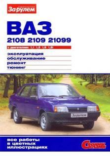 Руководство по эксплуатации, техническому обслуживанию и ремонту автомобилей ВАЗ 2108, 2109, 21099 (Цветная)