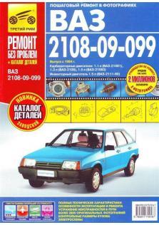 Руководство по эксплуатации, техническому обслуживанию и ремонту автомобилей ВАЗ 2108, 2109, 21099 с каталогом деталей (Цветная)
