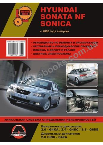 NF-Sonica-Sonata с 2006 года