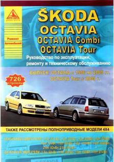 Руководство по эксплуатации, ремонту и техническому обслуживанию Skoda Octavia с 1996 года