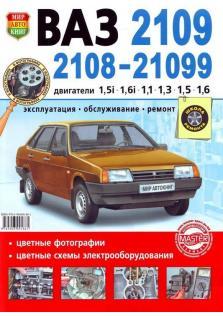 Руководство по эксплуатайии, техническому обслуживанию и ремонту автомобилей ВАЗ 2108, 2109, 21099 (Цветная)