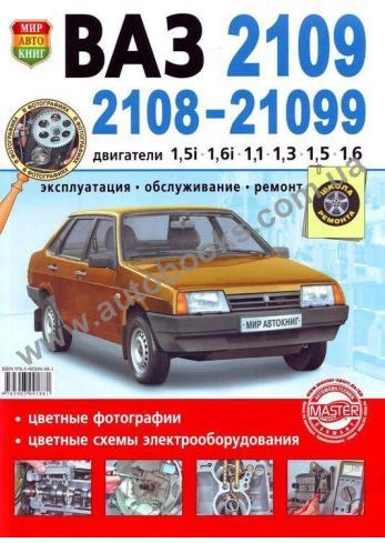 Скачать руководство по эксплуатации автомобиля ваз 2109