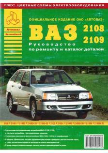 Руководство по ремонту автомобилей ВАЗ 2108, 2109 с каталогом деталей
