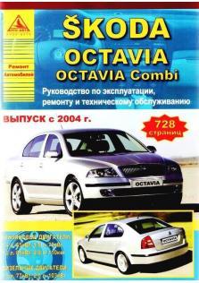 Руководство по эксплуатации, ремонту и техническому обслуживанию автомобилей Skoda Octavia, Skoda Octavia Combi с 2004 года
