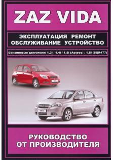 Руководство по эксплуатации, ремонту и техническому обслуживанию автомобилей ZAZ Vida