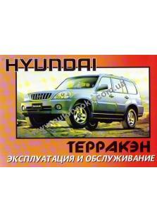 Terracan с 1999 года