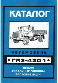 Каталог деталей и сборочных единиц автомобилей ГАЗ 4301
