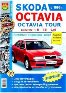 Руководство по эксплуатации, обслуживанию и ремонту автомобилей Skoda Octavia, Skoda Octavia Tour с 1996 года