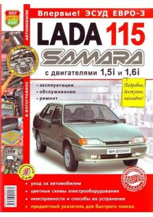 Руководство по эксплуатации, обслуживанию и ремонту автомобилей Lada 115