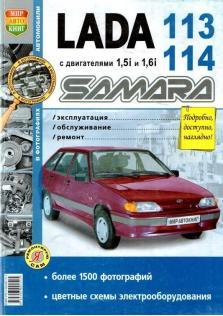 Руководство по эксплуатайии, техническому обслуживанию и ремонту ВАЗ 2113, 2114