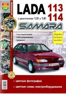 Руководство по эксплуатайии, техническому обслуживанию и ремонту ВАЗ 2113, 2114 (Цветная)