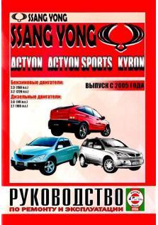 Руководство по ремонту и эксплуатации SsangYong Action, Action Sports, Kyron с 2005 года