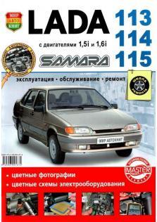Эксплуатация, обслуживание и ремонт автомобилей ВАЗ 2113, 2114, 2115 (Цветная)