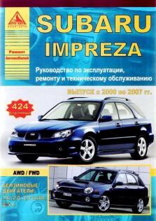 Руководство по эксплуатации, ремонту и техническому обслуживанию Subaru Impreza с 2000 по 2007 год