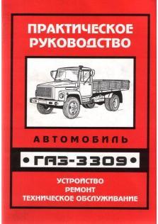 Руководство по ремонту и техническому обслуживанию автомобилей ГАЗ 3309