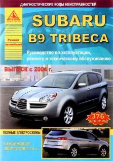 Руководство по эксплуатации, ремонту и техническому обслуживанию Subaru B9 Tribeca с 2004 года