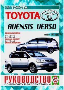 Avensis с 2001 года