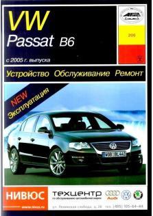Устройство, обслуживание, ремонт, эксплуатация Volkswagen Passat B6