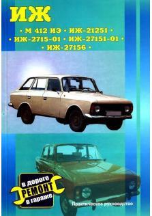 Руководство по ремонту автомобилей ИЖ