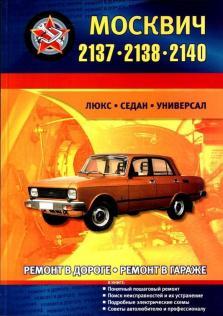 Руководство по ремонту автомобилей Москвич 2137, 2138, 2140