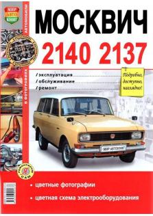 Эксплуатация, обслуживание и ремонт автомобилей Москвич 2140, 2137 (Цветная)