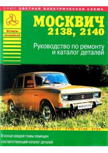 Руководство по ремонту + Каталог деталей автомобилей москвич 2138, 2140 с каталогом деталей