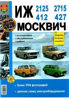 Эксплуатация, обслуживание, ремонт автомобилей Москвич 2125, 2715 ИЖ 412, 427