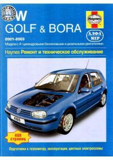Ремонт и техническое обслуживание автомобилей Volkswagen Golf, Volkswagen Bora