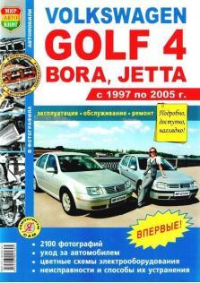 Эксплуатация, обслуживание, ремонт автомобилей Volkswagen Golf, Bora, Jetta