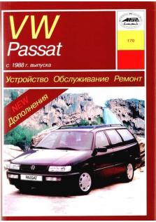 Устройство, обслуживание и ремонт автомобилей Volkswagen Passat