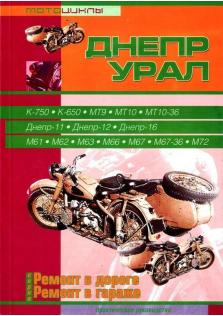 Руководство по ремонту мотоциклов Урал, Днепр