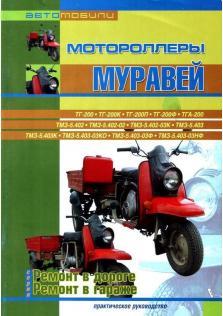 Руководство по ремонту мотороллеров Муравей