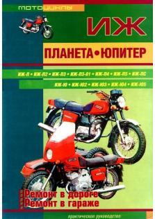 Руководство по ремонту Мотоциклов ИЖ Планета, Юпитер