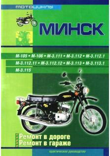 Руководство по ремонту мотоциклов Минск