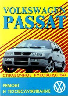 Руководство по ремонту, эксплуатации и техническому обслуживанию Volkswagen Passat, Volkswagen Variant с 1988 по 1996 г.в.