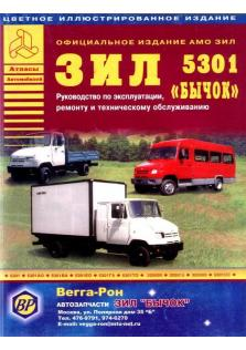 """Руководство по эксплуатации и ремонту и техническому обслуживанию автомобилей ЗИЛ 5301 """"Бычок"""" (Цветная)"""