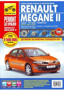 Руководство по эксплуатации, техническому обслуживанию и ремонту автомобилей Renault Megane II с 2003 по 2008 г.в.