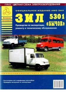 """Руководство по эксплуатации и ремонту и техническому обслуживанию автомобилей ЗИЛ 5301 """"Бычок"""""""