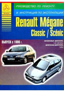 Руководство по ремонту и эксплуатации автомобилей Renault Megane и Renault Scenic с 1996 года